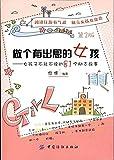 做个有出息的女孩:女孩子不能不读的81个励志故事(第2版)-图片