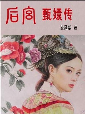 后宫甄嬛传.壹.pdf