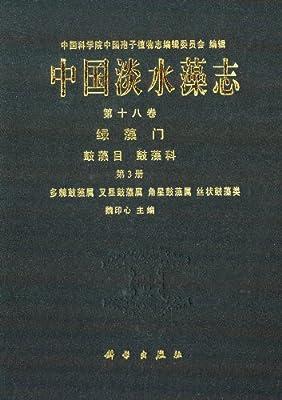 中国淡水藻志绿藻门:鼓藻目·鼓藻科.pdf