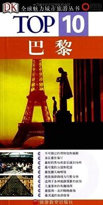 TOP10•巴黎.pdf