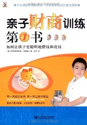 亲子财商训练第1书:如何让孩子更聪明地攒钱和花钱.pdf