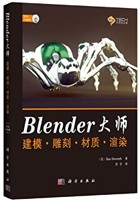 Blender大师建模·雕刻·材质·渲染.pdf