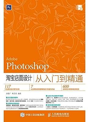 Photoshop 淘宝店面设计从入门到精通.pdf