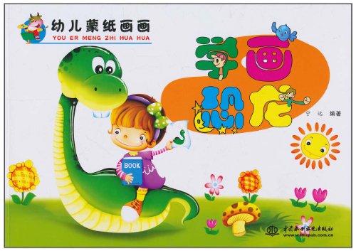 幼儿蒙纸画画:学画恐龙