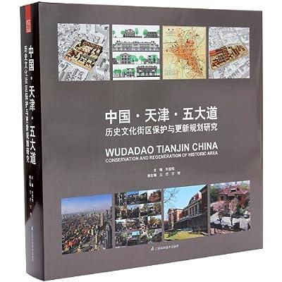 中国•天津•五大道:历史文化街区保护与更新规划研究.pdf