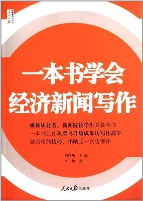 一本书学会经济新闻写作.pdf