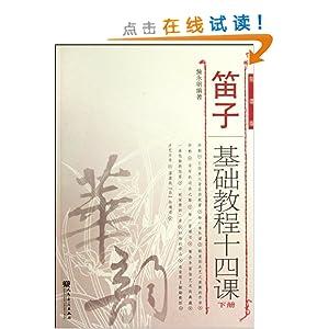 竖笛谱子入门-笛子基础教程十四课 下册 简谱版