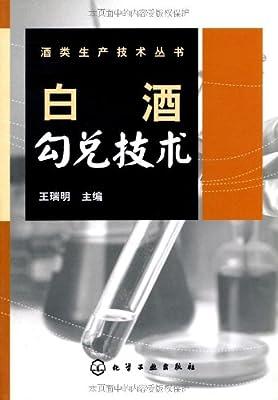 白酒勾兑技术.pdf