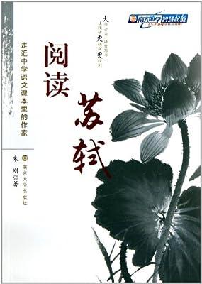 阅读苏轼.pdf