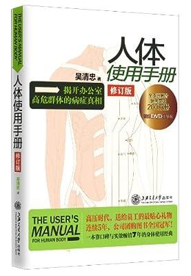 人体使用手册.pdf