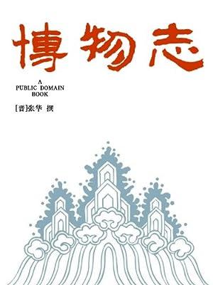 博物志.pdf