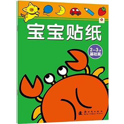 宝宝贴纸.pdf
