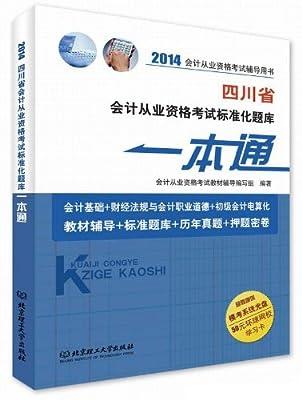 2014年四川省会计从业资格考试标准化题库一本通.pdf