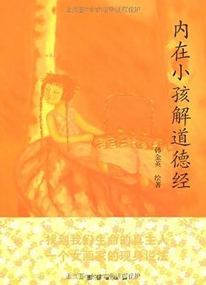 内在小孩解道德经.pdf