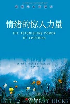 情绪的惊人力量.pdf