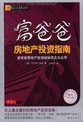 富爸爸房地产投资指南.pdf