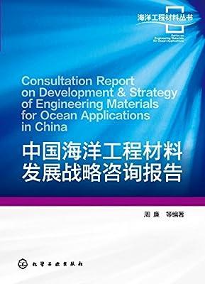海洋工程材料丛书--中国海洋工程材料发展战略咨询报告.pdf