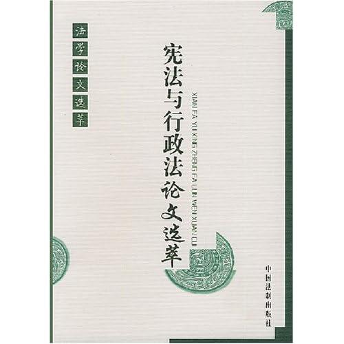 宪法与行政法论文选萃/法学论文选萃