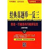 经典真题举一反三:宪法・行政法与行政诉讼法(2007版)