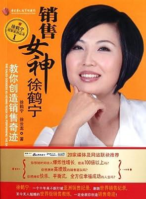 销售女神徐鹤宁教你创造销售奇迹.pdf