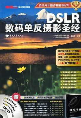 DSLR数码单反摄影圣经.pdf