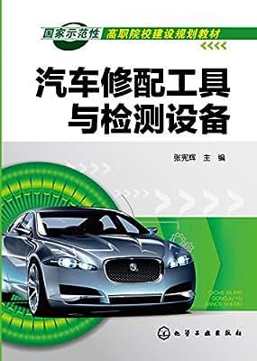 国家示范性高职院校建设规划教材:汽车修配工具与检测设备.pdf