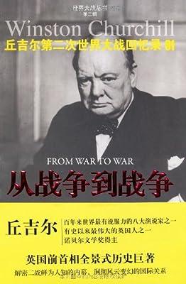 丘吉尔:从战争到战争.pdf