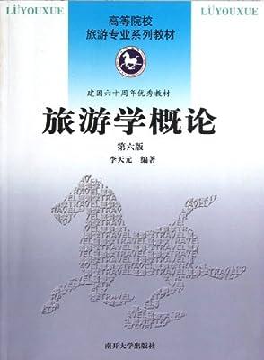 旅游学概论.pdf