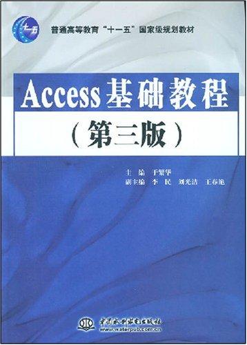 五 国家级规划教材Access基础教程 第3版