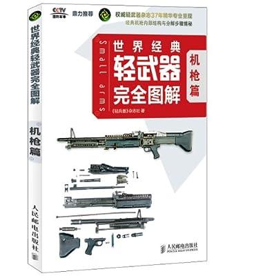 世界经典轻武器完全图解:机枪篇.pdf