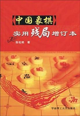 中国象棋实用残局.pdf