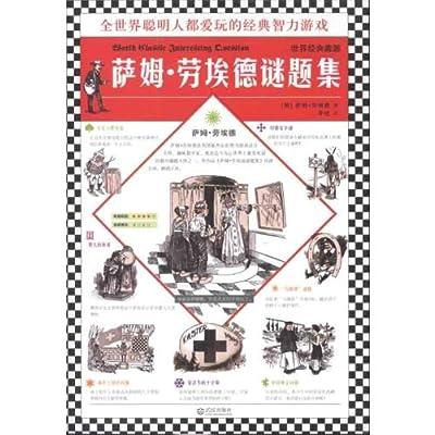 世界经典趣题:萨姆•劳埃德谜题集.pdf