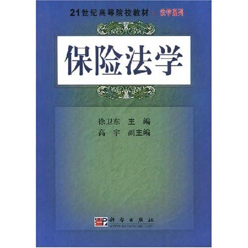 保险法学/21世纪高等院校教材