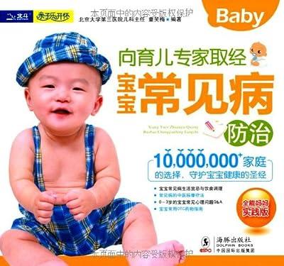 向育儿专家取经:宝宝常见病防治.pdf