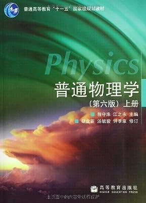普通物理学.pdf