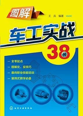 图解车工实战38例.pdf