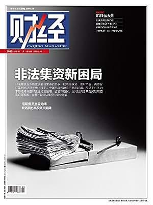 《财经》2016年第1期 总第453期 旬刊.pdf