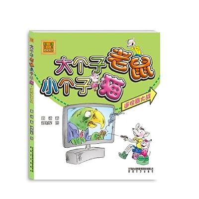 大个子老鼠小个子猫:遥控器大战.pdf