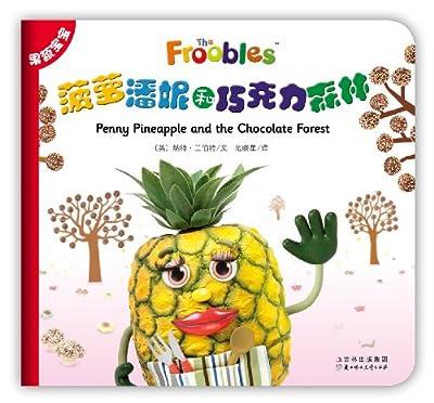 果蔬宝宝:菠萝潘妮和巧克力森林.pdf