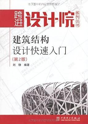 建筑结构设计快速入门.pdf
