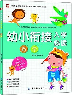 幼小衔接入学必读·数学.pdf