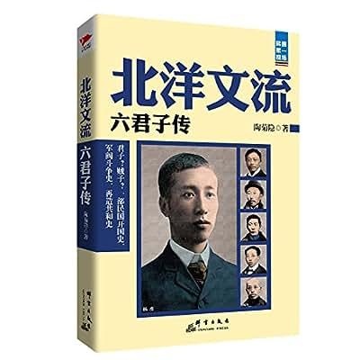 北洋文流:六君子传.pdf