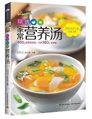 精选家常营养汤.pdf
