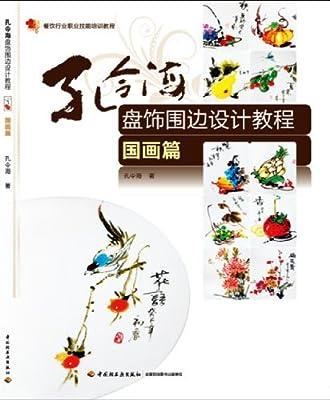 餐饮行业职业技能培训教程:孔令海盘饰围边设计教程.pdf