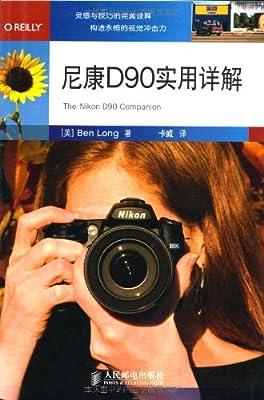 尼康D90实用详解.pdf
