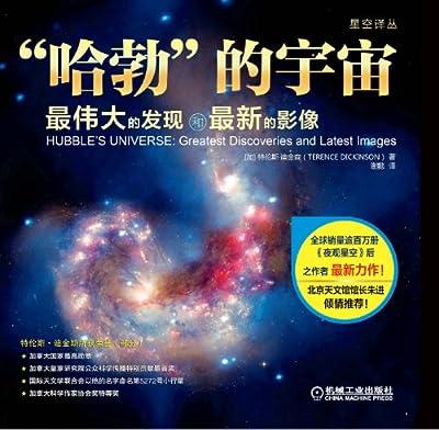 """星空译丛""""哈勃""""的宇宙:最伟大的发现和最新的影像.pdf"""