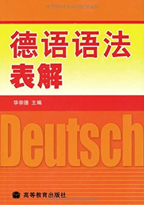 德语语法表解.pdf