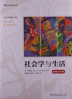 社会学与生活.pdf