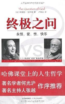 终极之问:永恒、爱、性、快乐.pdf
