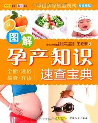 图解孕产知识速查宝典.pdf